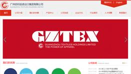 广州纺织品进出口集团有限公司