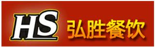 弘胜餐饮管理有限公司
